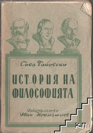 История на философията
