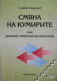 Смяна на кумирите или вечните преходи на България