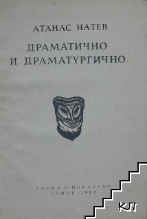 Драматично и драматургично