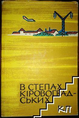 В степах Кiровоградських