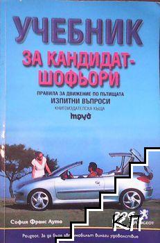 Учебник за кандидат-шофьори