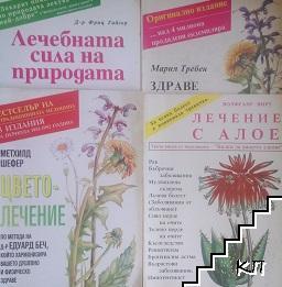Здраве от аптеката на Господ / Цветолечение / Лечебната сила на природата / Лечение с алое