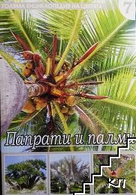 Голяма енциклопедия на цветята. Част 7: Папрати и палми