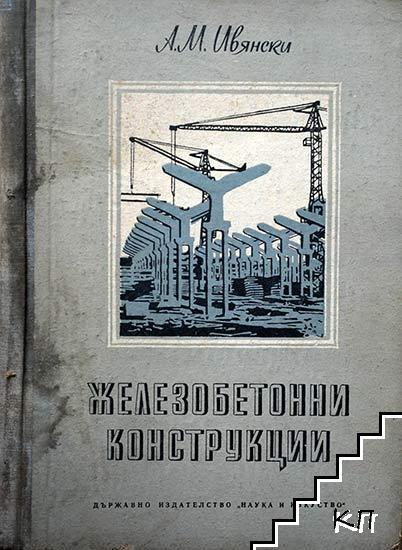 Железобетонни конструкции