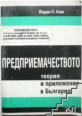 Предприемачеството - теория и приложение в България
