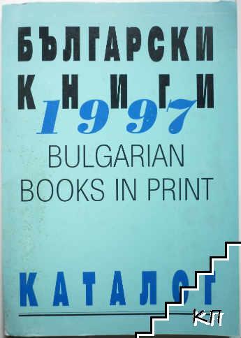 Български книги 1997