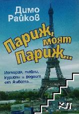 Париж, моят Париж
