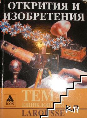 Открития и изобретения