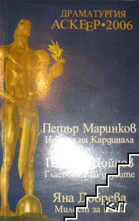 Драматургия. Аскеер 2006