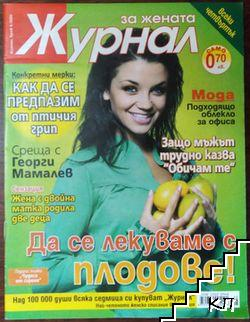 Журнал за жената. Бр. 8 / 2006