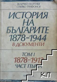 История на българите 1878-1944 в документи. Том 1: 1878-1912. Част 1: Възстановяване и развитие на българската държава