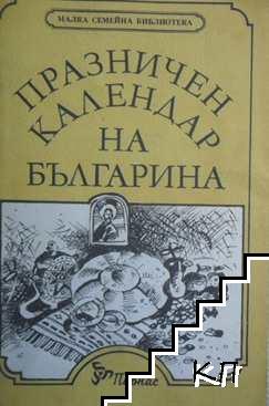 Празничен календар на българина