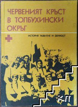 Червеният кръст в Толбухински окръг