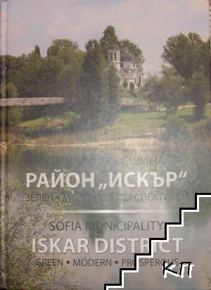 """Столична община - район """"Искър"""": Зелен. Модерен. Перспективен"""