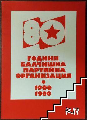 80 години Балчишка партийна организация