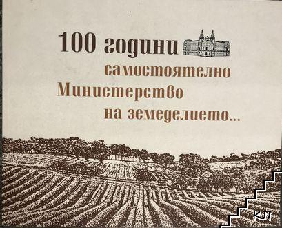 100 години самостоятелно Министерство на земеделоието