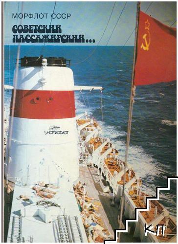 Советский пассажирскии...