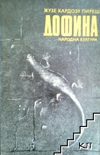 Дофина