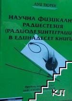 Научна физикална радиестезия в единадесет книги