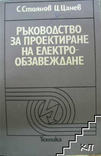 Ръководство за проектиране на електрообзавеждане