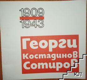 Георги Костадинов Сотиров 1909-1943