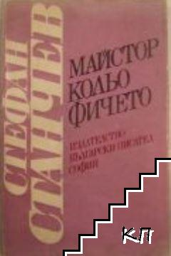 Майстор Кольо Фичето