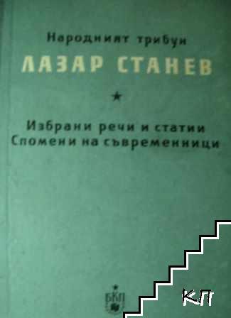 Народният трибун Лазар Станев