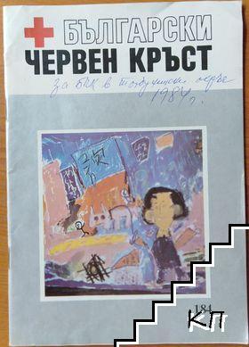 Български червен кръст. Кн. 1 / 1984