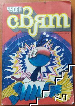 Чуден свят. Бр. 1 / 1980