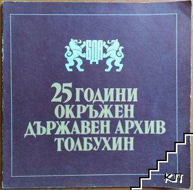 25 години окръжен държавен архив - Толбухин