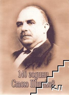 140 години Стою Шишков