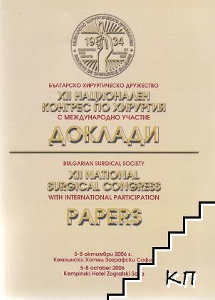 XII национален конгрес по хирургия с международно участие