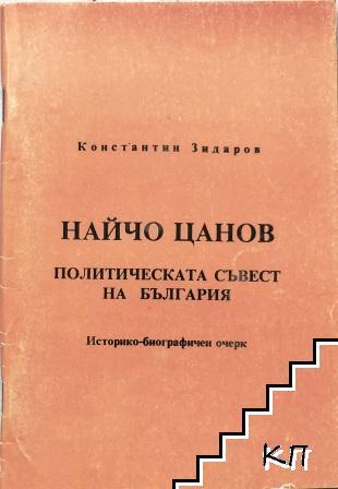 Найчо Цанов. Политическата съвест на България