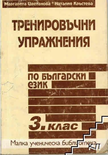 Тренировъчни упражнения по български език за 3. клас