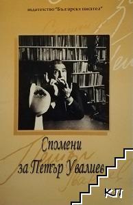 Спомени за Петър Увалиев