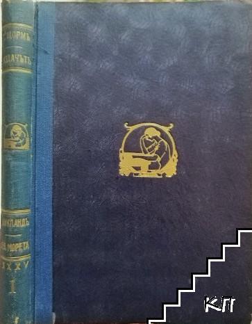 Яздачътъ на бeлия конъ / Северни морета