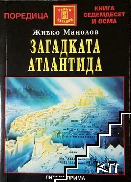 Загадката Атлантида