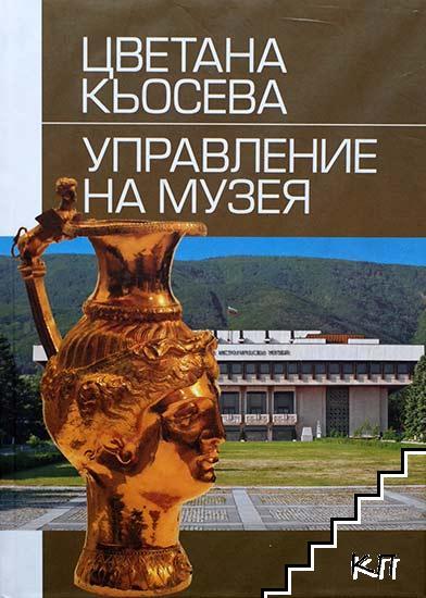 Управление на музея