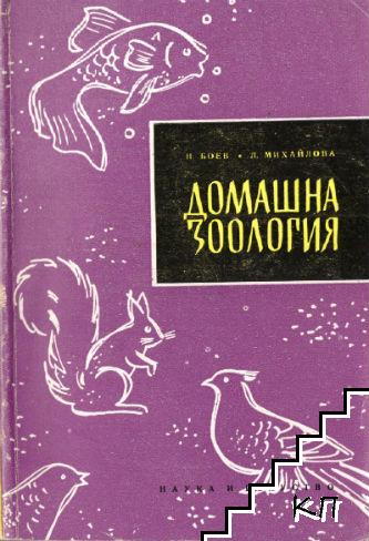Домашна зоология
