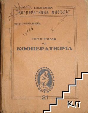 Програма на кооператизма
