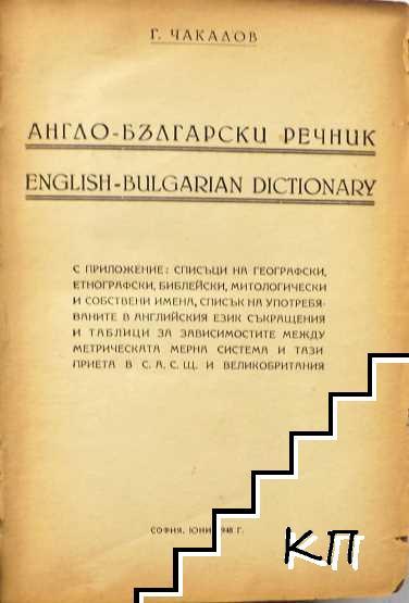 Англо-български речник