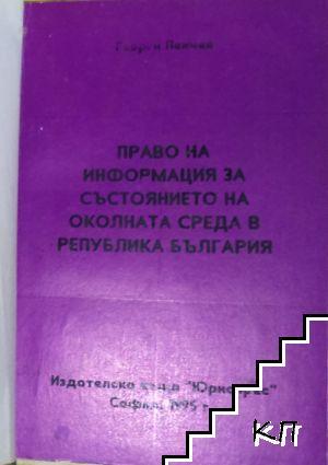 Право на информация за състоянието на околната среда в Република България