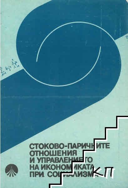 Стоково-паричните отношения и управлението на икономиката при социализма