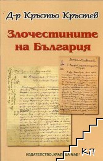 Злочестините на България