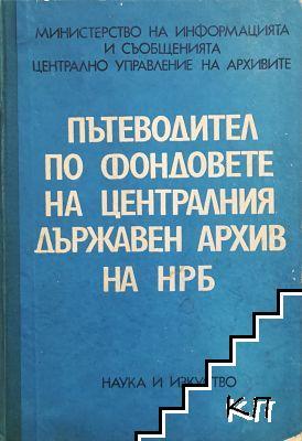 Пътеводител по фондовете на Централния държавен архив на НРБ
