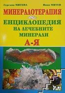 Минералотерапия. Енциклопедия на лечебните минерали А-Я