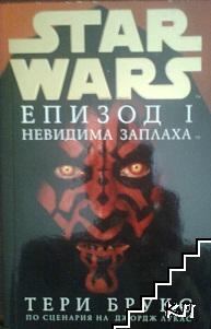 Star Wars. Епизод 1: Невидима заплаха