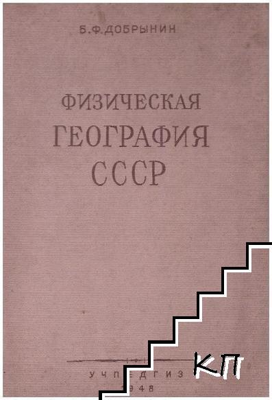 Физическая география СССР