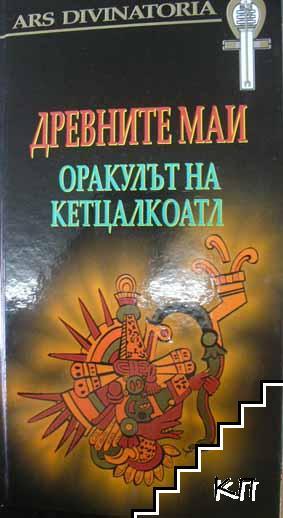 Древните маи: Оракулът на Кетцалкоатл + комплект от 12 карти