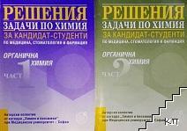 Решения на задачи по химия за кандидат-студенти по медицина, стоматология и фармация. Част 1-2: Органична химия